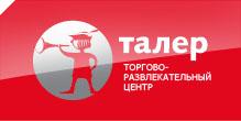 """Торгово-развлекательный центр """"Талер"""""""