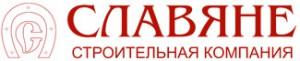 """Строительная компания """"Славяне"""""""
