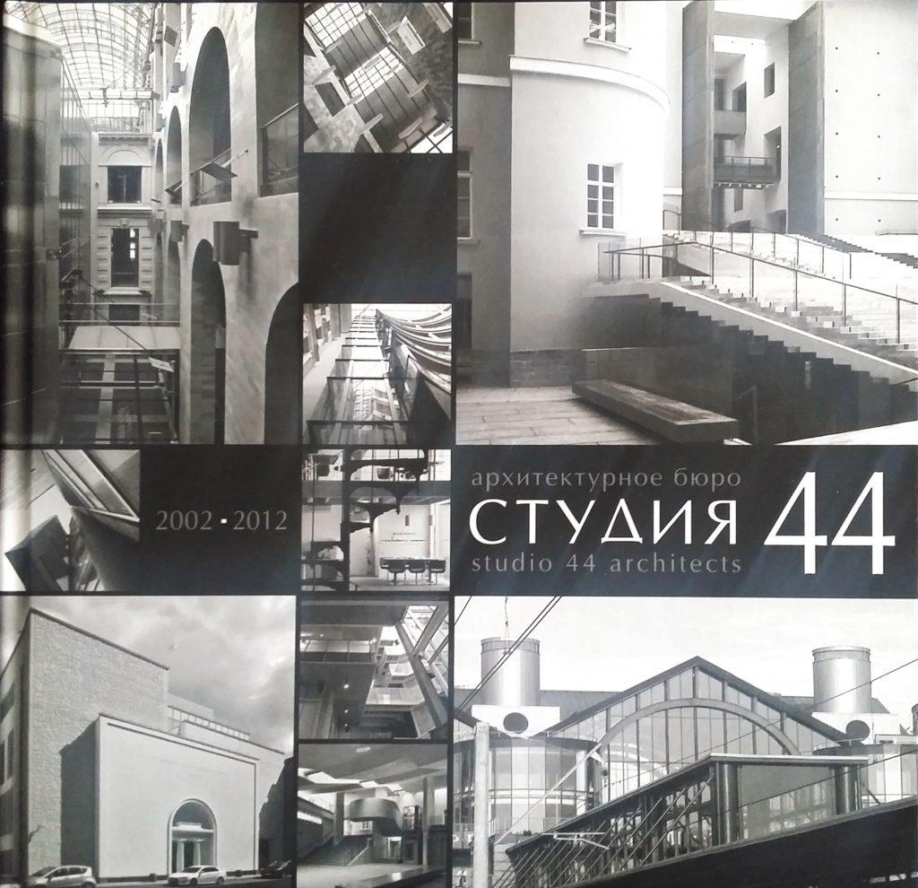 Студия 44