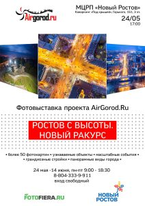 Выставка AirGorod. 24 мая 2016