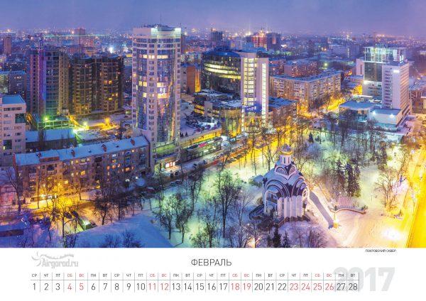 Календарь 2017 от AirGorod