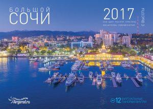 Календарь 2017. Большой Сочи с высоты