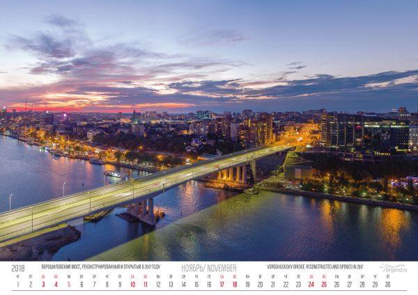 Календарь 2018. Ростов