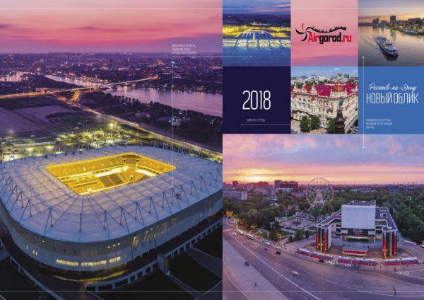 календарь 2018, Ростов-на-Дону