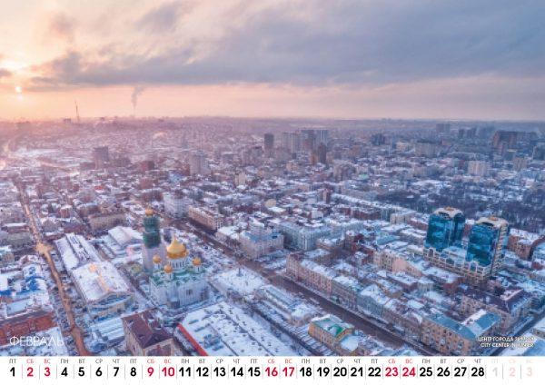 Календарь 2019 Ростов